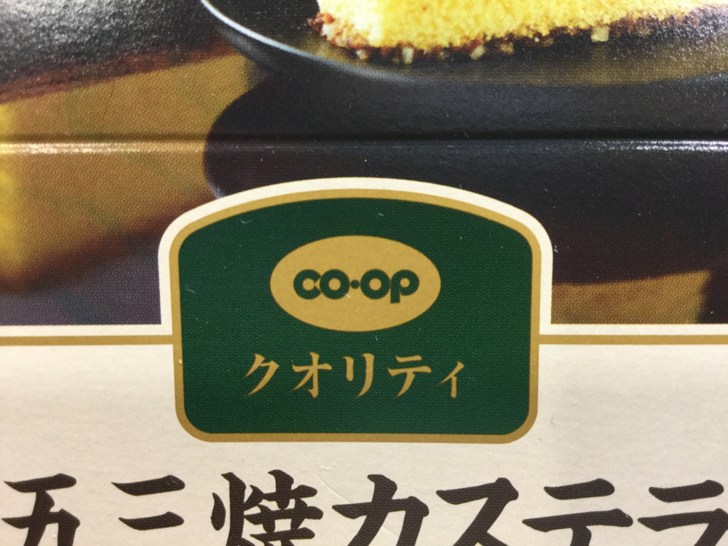 美味しさ最上級!私が選んだコープクオリティおすすめベスト5