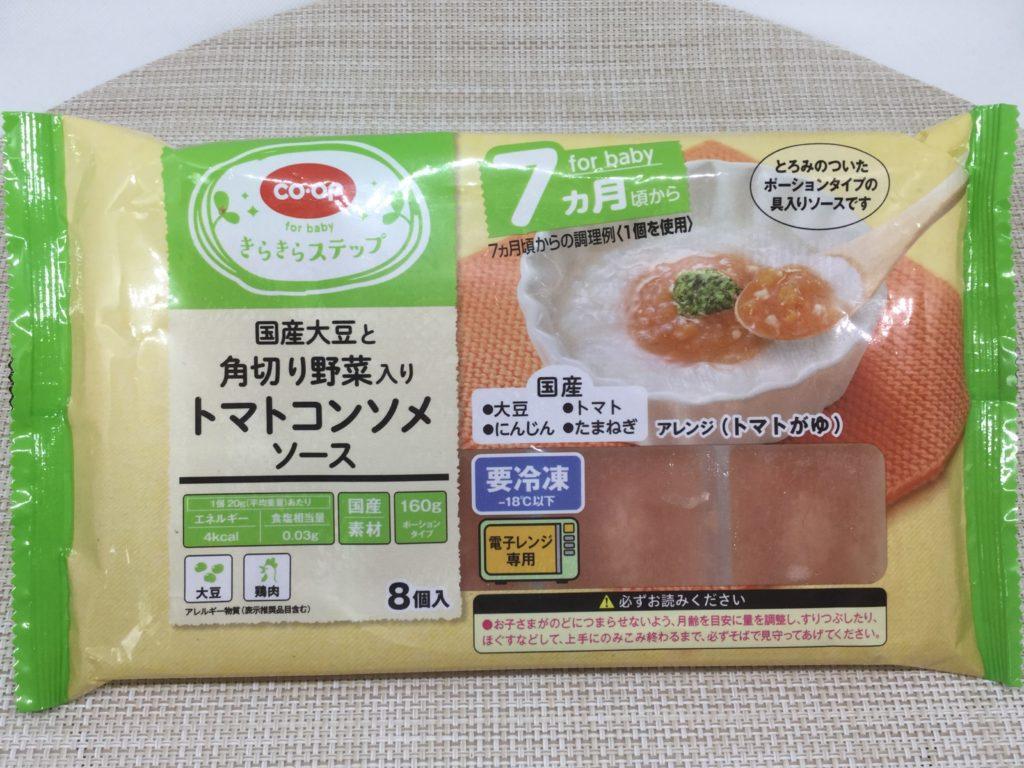 国産大豆と角切り野菜入りトマトコンソメソース