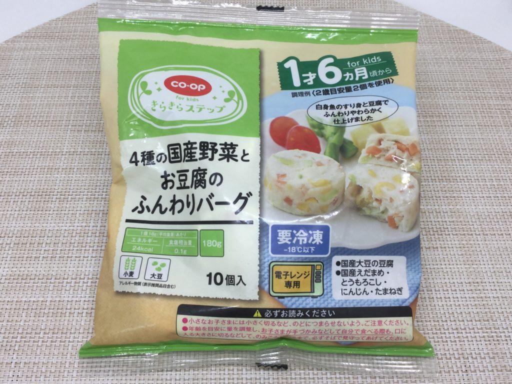 """4種の国産野菜とお豆腐のふんわりバーグ"""""""