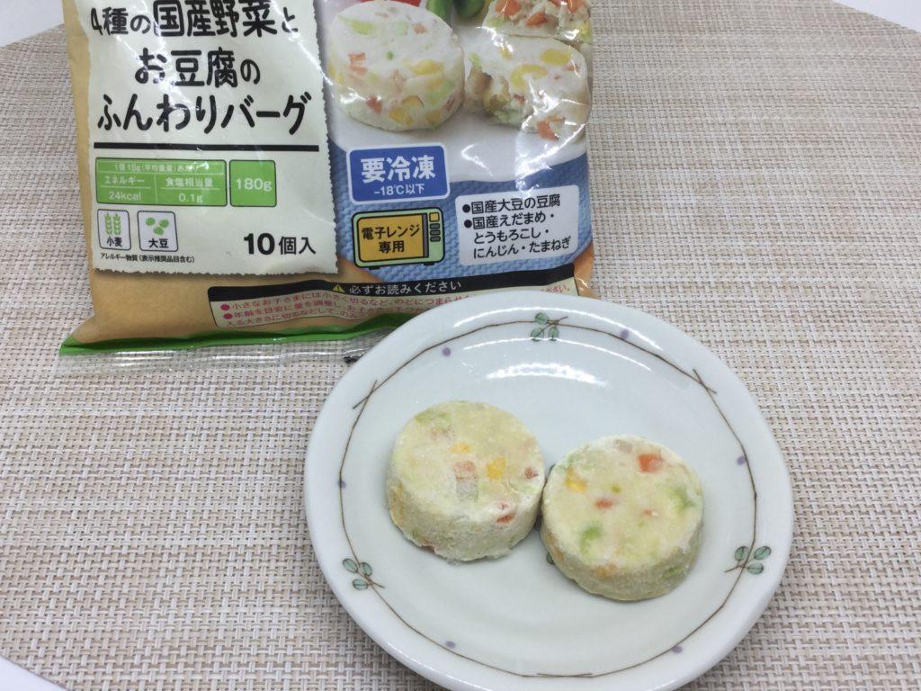 コープ「4種の国産野菜とお豆腐ふんわりバーグ」レビューと口コミ