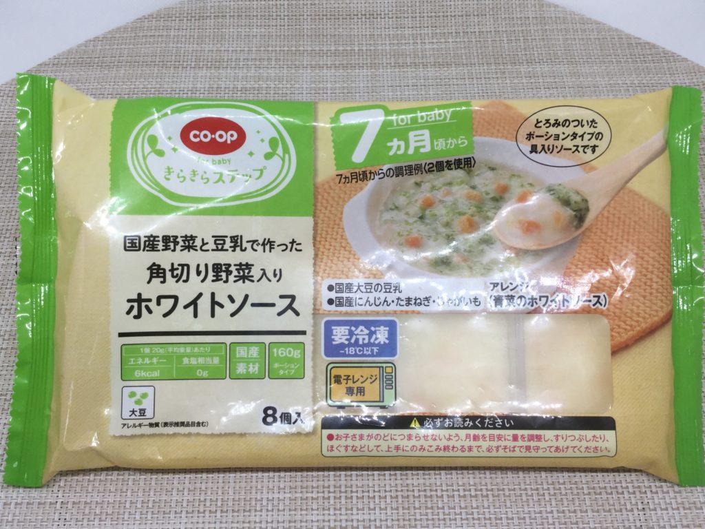 国産野菜と豆乳で作った野菜入りホワイトソース