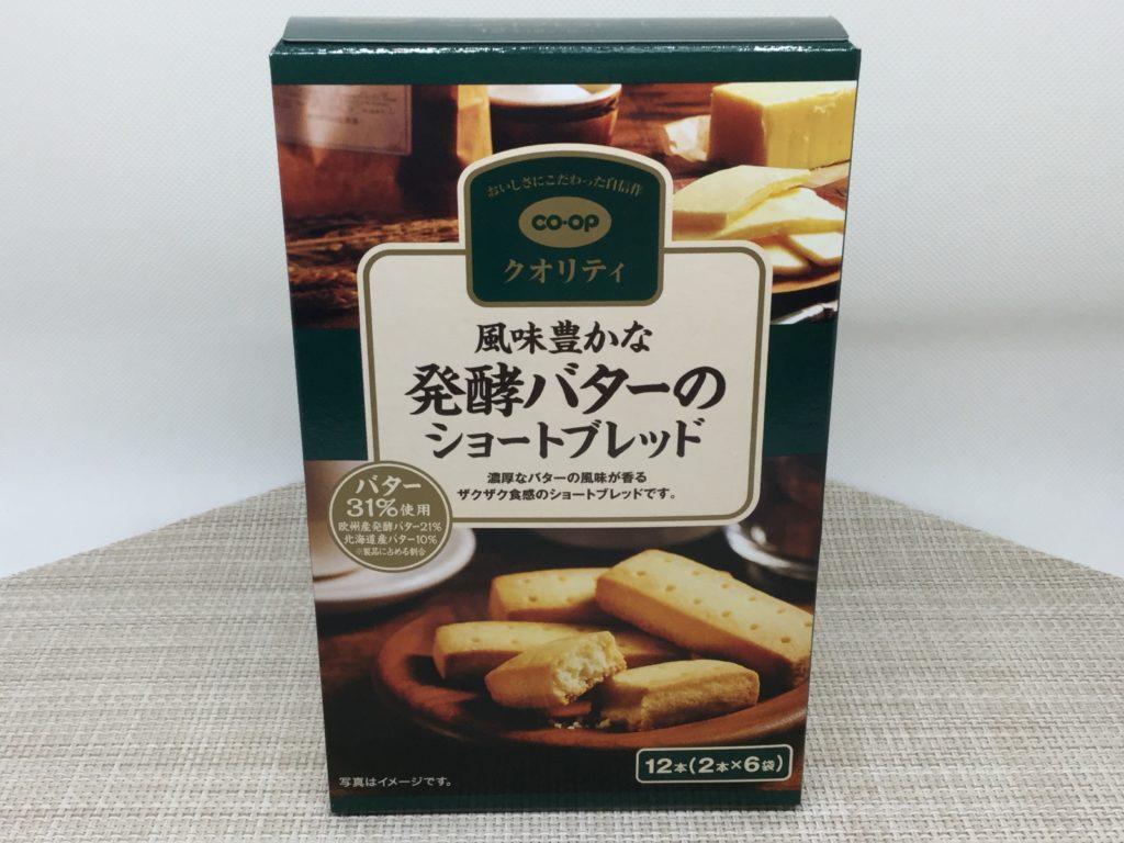 発酵バターのショートブレッド