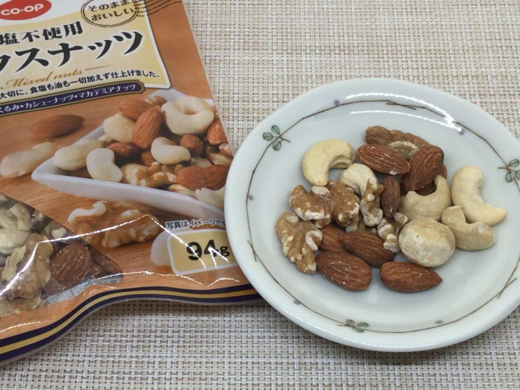 コープの食塩不使用ミックスナッツのレビューと口コミ、素材の旨味