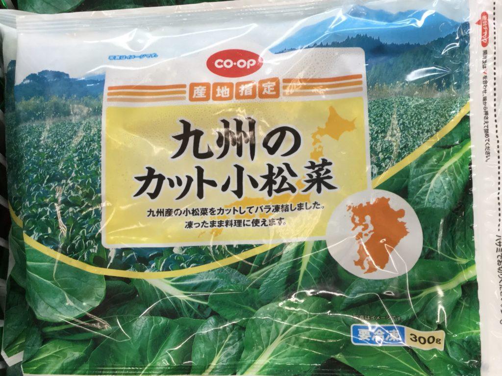 九州のカット小松菜