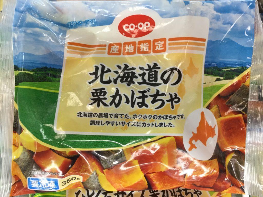 北海道の栗かぼちゃ