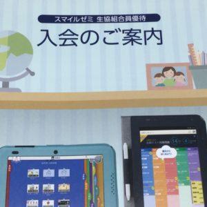 【年間1万円以上お得】スマイルゼミを安く受講できるコープ会員!
