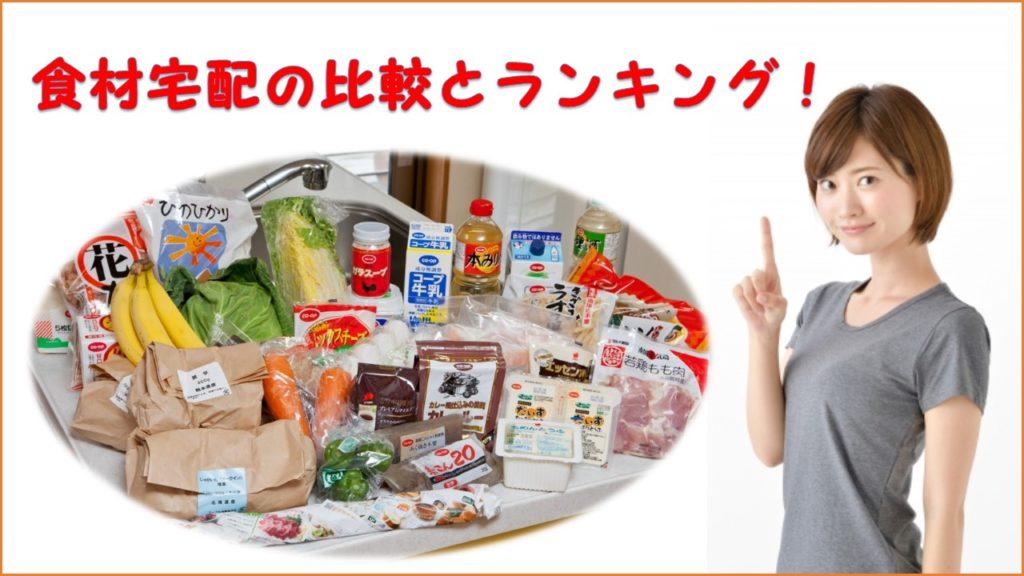 【コスパ最強の食材宅配サービスランキング】便利・安い・安全を徹底比較!