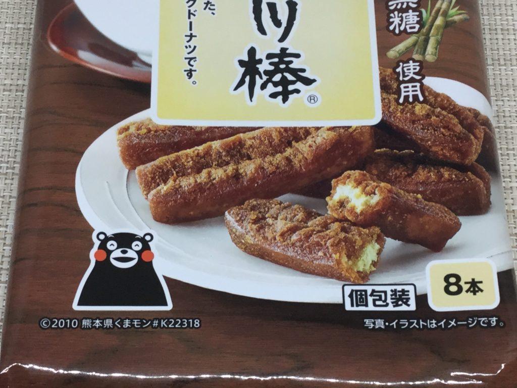 コープの黒糖ドーナツ棒のレビューと口コミ、沖縄県産黒糖使用!
