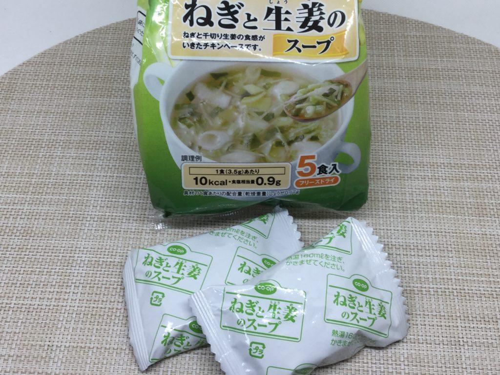 コープのねぎと生姜のスープのレビューと口コミ、体温まる一品!
