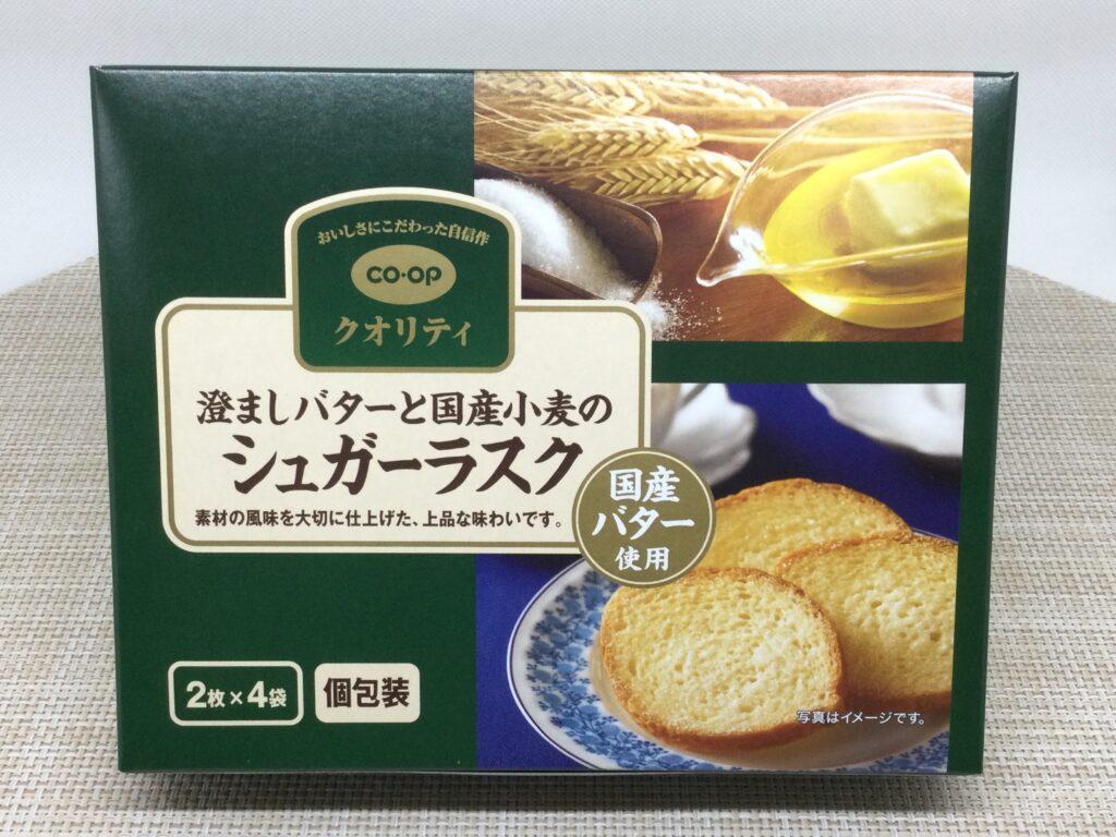 コープのシュガーラスクのレビューと口コミ、澄ましバターと国産小麦